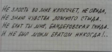 reerне_брат_ты_мне_бандеровская_гнида.jpg