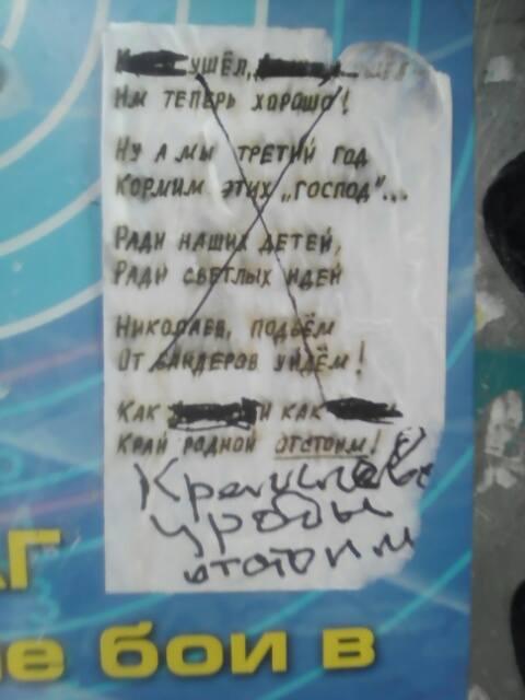 rtrtНиколаев_подьем.jpg