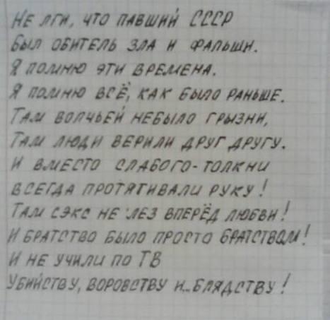 rtrtне_лги_что_павший_СССР.jpg