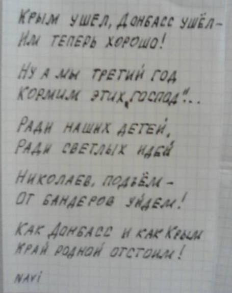 sfsfКрым_ушел_Донбасс_ушел.jpg