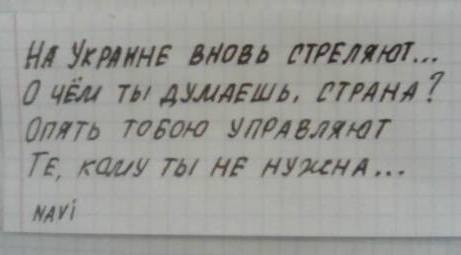 twtна_Украине_вновь_стреляют.jpg